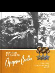 Полные кавалеры Ордена Славы. Красноярский край 1943-1945 гг.