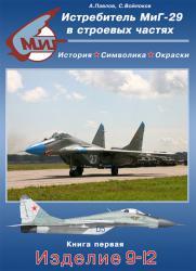Истребители МиГ-29 в строевых частях. Часть I. Изделие 9.12