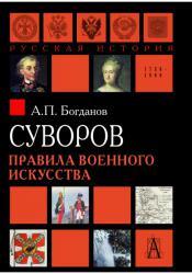 Суворов. Правила военного искусства