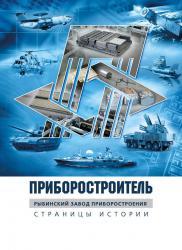 Приборостроитель. Рыбинский завод приборостроения. Страницы истории