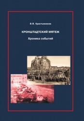 Кронштадтский мятеж. Хроника событий