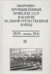 Том 4. Оборонно-промышленный комплекс СССР накануне Великой Отечественной войны