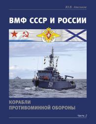ВМФ СССР и России. Корабли противоминной обороны. Часть 2