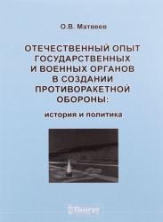 Отечественный опыт государственных и военных органов в создании противоракетной
