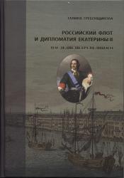 Российский флот и дипломатия Екатерины II. В трех томах. Том 1. Наследие Петра В
