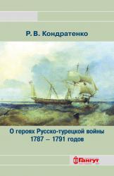 О героях Русско-турецкой войны 1787-1791 годов