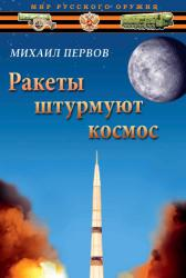 Ракеты штурмуют космос