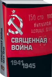 Священная война 1941-1945