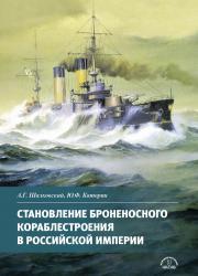 Становление броненосного кораблестроения в Российской Империи