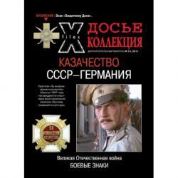 """Досье Коллекция №13 """"Казачество СССР-Германия. Великая отечественная война"""""""