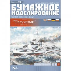 """Советский эсминец """"Разумный"""", 1943г."""