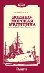 Военно-морская медицина.От Петра Первого до начала ХХ века