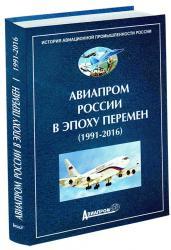 Авиапром России в эпоху перемен (1991-2016)