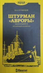 """Штурман ""Авроры"" — выдающийся полярный капитан"