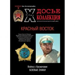 """Досье Коллекция №14 """"Красный Восток. Война с басмачами"""""""