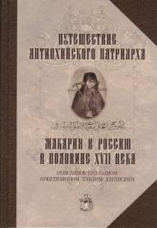 Путешествие Антиохийского Патриарха Макария в Россию в половине XVII века, описа