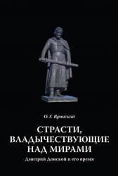 Страсти, владычествующие над мирами. Дмитрий Донской и его время