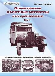 Отечественные капотные автобусы и их производные. Том 1