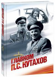 Главком П.С. Кутахов