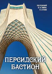 Персидский бастион