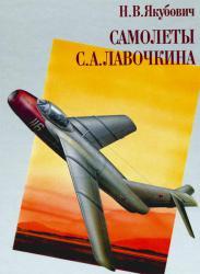 Самолеты С.А. Лавочкина
