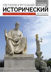 Петербургский исторический журнал №3/2020