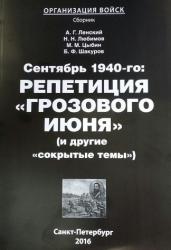 """Сентябрь 1940-го: репетиция """"грозового июня"""" (и другие """"сокрытые темы"""")"""
