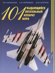 101 выдающийся летательный аппарат мира