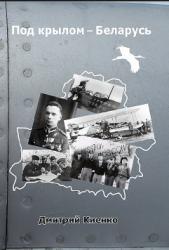 Под крылом - Беларусь
