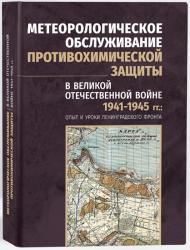 Метеорологическое обслуживание противохимической защиты в Великой Отечественной