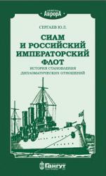 Сиам и российский императорский флот. История становления дипломатических отноше