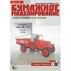 Советский грузовик АМО Ф-15, 1924г.