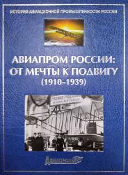 Авиапром России: От мечты к подвигу (1910-1939)
