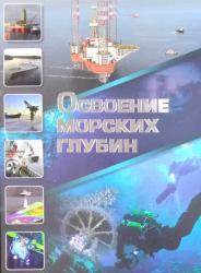 Освоение морских глубин