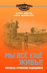 Мы всё ещё живы! Рассказы германских подводников