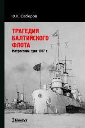 Трагедия Балтийского флота. Матросский бунт 1917г.