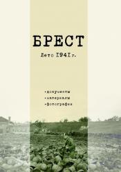 Брест. Лето 1941 г. Документы. Материалы. Фотографии