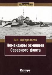 Командиры эсминцев Северного флота