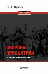 Оборона Прибалтики (анатомия мифологии). 1941–1945