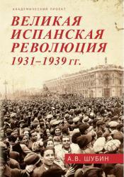 Великая испанская революция 1931-1939 гг.