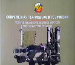Вооружение Воздушно-космических сил России. Том 1. Современная техника ВКО и РЭБ