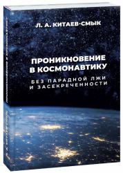 Проникновение в космонавтику. Без парадной лжи и засекреченности