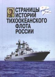 Страницы истории Тихоокеанского флота России
