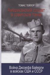 Американский солдат в советском танке: Война Джозефа Байерли в войсках США и ССС