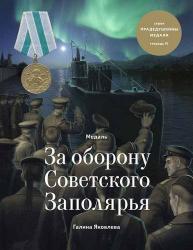 Медаль за оборону Советского Заполярья (тетрадь 4)