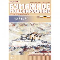 """Российский миноносец """"Буйный"""", 1902г."""