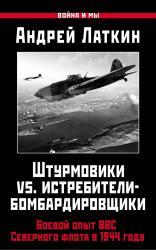 Штурмовики vs. истребители-бомбардировщики. Боевой опыт ВВС Северного флота