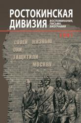 Ростокинская дивизия. Воспоминания, письма, биографии