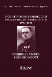 Политические репрессии командно-начальствующего состава, 1937–1938 гг. Среднеази