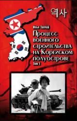 Процесс военного строительства на Корейском полуострове. Том I